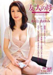 MDYD-529 Ayumi Sugiyama Mother Of A Friend - Jav Stream