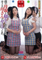 DTKM-045 Since Incest Mother And Child Swap'll Aroused My Mother