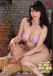 JUFD-702 Enlightenment-law Of The Mother Miura In The Dimensions Stop Teasing Slut