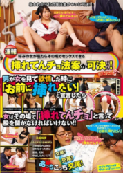 SVDVD-585 Interpolation Retene Cho Bill That Woman Of Breaking Preference Can Be Sex On The Spot Once The Home Has Been Passed