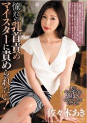 DDK-143 Want To Be Blamed On The Longing Of The Nipple Blame Meister! Aki Sasaki