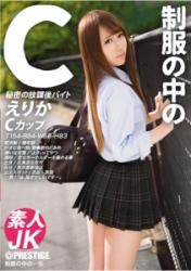 JAN-016 C Erika In The Uniform 16
