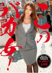 BDSR-286 This Stupid Woman! AV Actress Six 4-hour Spree Is Squid To Gotoki Reverse Nan Was Amateur Man
