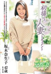 JRZD-707 First Shooting Wife Document Naoko Sakaki