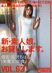 CHN-130 New Amateur Daughter, And Then Lend You. VOL.62 Chiharu Miyazawa