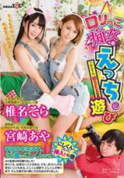 SDDE-480 [West-kun, First SEX Recording] Rorikko Slut And Etch Play Shiina Sky & Aya Miyazaki