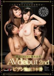 SDMU-536 Lesbian Play 3 Production To Repeat The Authenticity Lesbian Yuuki Ryoka AV Debut 2nd Serious Alive Shrimp Warp Cum