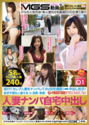AFS-020 × PRESTIGE PREMIUM Frustration Wife Five In Meguro Shinjuku 01 Pies Wife Nampa Home