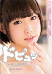 CND-193 Dopyu' And One-shot Mass Facials! ! Yuki Shiina