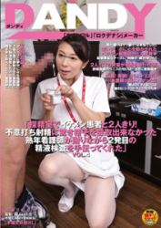 DANDY-538 Ikemen Patients And Two People Alone With The semen Collection Room