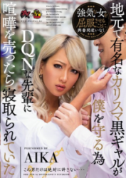 DASD-371 AIKA Famous Charisma Black Gal In The Local Had Cuckold When You Sell A Fight To DQN Seniors To Protect Me