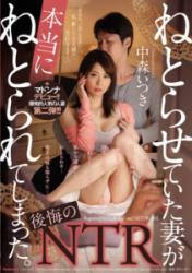 JUY-103 Wife Had Been Allowed Netora Is Had Been Netora In Earnest.Regret Of NTR Juri Nakamori