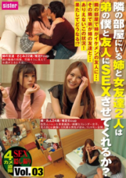 SIS-059 Or Two Sister And A Woman Friend Who Is In The Next Room Is Make Me SEX To Friends And My Brother