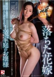 HOMA-010 Princess Of The Upstream Home To Be Trained The Fallen Bride Fiance To Betrayal Servant Waka Ninomiya