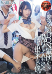 MIAE-035 I Can Not Be Anything But Helped Me From The Class DQN Corps Of. Sea Hirose