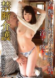 GVG-443 Forbidden Care Haruna Hebei