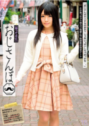 EIKI-041 [Came Back] Ojisanpo 16, Uncle Like To Kiss? Well I Wonder If O'is Full And