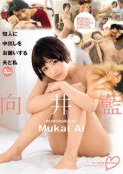 HZGD-039 My Husband And I Ai Mukai To Ask The Pies On Acquaintance