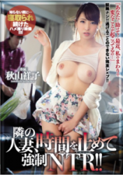 MIDE-416 Next To The Married Woman, Forced To Stop The Time NTR! ! Shoko Akiyama