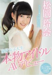 MIFD-006 Active College Student Real Idle AV Debut Rena Matsuoka