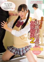 PGD-942 The Temptation To Have A Boyfriend Pacifier School Girls 2 Sakaegawa Noa
