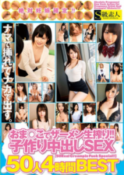 SUPA-151 Oma ● Squeezed Semen Production In This! !SEX 50 People Four Hours BEST Pies Child Making