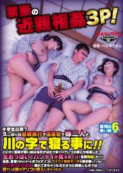 GDHH-049 Forbidden Incest 3P!● Since A Student?Hot Spring Inn In After A Long Time Of Family Travel