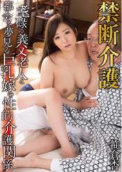 GVG-460 Forbidden Care An Sasakura
