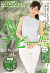 JUY-116 First Take Real Housewife AV Performers Documents That Married Woman