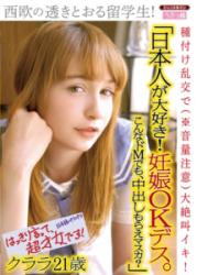 """GENT-111 I Love The """"Japanese! Pregnancy OK Death.Even This De M, Masker Me Pies"""