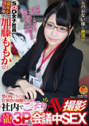 SDMU-558 SOD Female Employees Youngest Propaganda Department Joined The Second Year Momoka Kato
