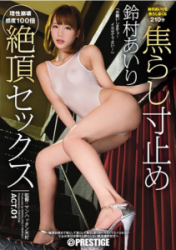 ABP-584 Teasing Dimensions Stopping Climax Sex ACT.01 Airi Suzumura