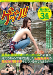 GETS-033 Not Accumulate Because The Young Wife Of Jikabaki Overalls Is A Chance Riddled Chest Chira Nipples