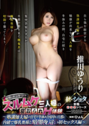GVG-453 Zurumuke Threesome Of Netora Is H Experience Suikawa Yuri