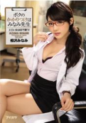 IPZ-910 Primary Care I Minami Teacher Minami Aizawa