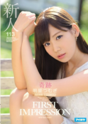 IPZ-914 Spinning Rookie FIRST IMPRESSION 113 Miracle Akari