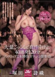 JUFD-712 Mass Cum And Pies Intrinsic 40 Barrage 120 Minutes Non-stop Single Game Gachinko Photo Session Shiori Tsukada