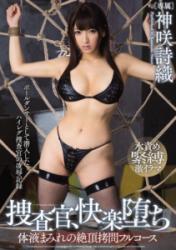 MIDE-410 Investigator, Capstone Torture Full Course KamiSaki Shiori Of Pleasure Fallen Body Fluids Tainted