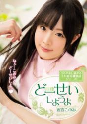 MIDE-411 Hup Seishiyo You'll Konomi Nishinomiya
