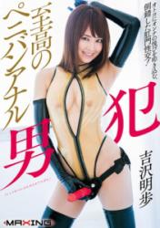 MXGS-938 Supreme Of Strap-on Dildo Anal Man Prisoners Akiho Yoshizawa