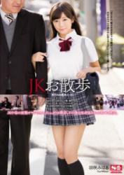 SNIS-866 JK Walk HaneSaki Miharu