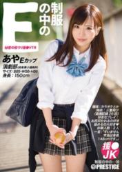 JAN-020 E Aya In The Uniform 20
