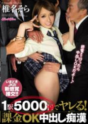 BLK-313 1 Station 5000 ● Fuckable!Pies Billing OK Molestation Shiina Sky