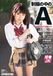 JAN-021 A Yamakawa-chan 21 In The Uniform