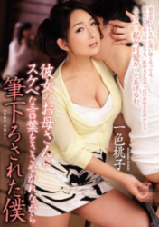 JUY-144 I Color That Her Mom Was Unloaded Brush While Whispered A Lewd Word Momoko