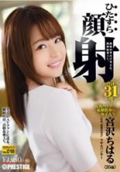 HIZ-018 Intently Intently Series Kaoi Chiharu Miyazawa No.018