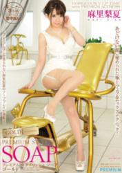 PGD-947 Premium Stylish Soap Gold Mari Nashinatsu
