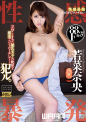 WSS-282 Erogenous Outbursts Shrimp Warp Acme Salon Nao Wakana
