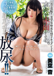 XVSR-223 To Blush In Earnest, Pissing Girl! !Incontinence Ban! ! An Misora