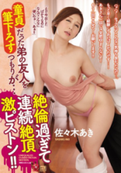 JUY-125 Continuous Going Down Brush A Friend Of His Brother Was A Virgin Is